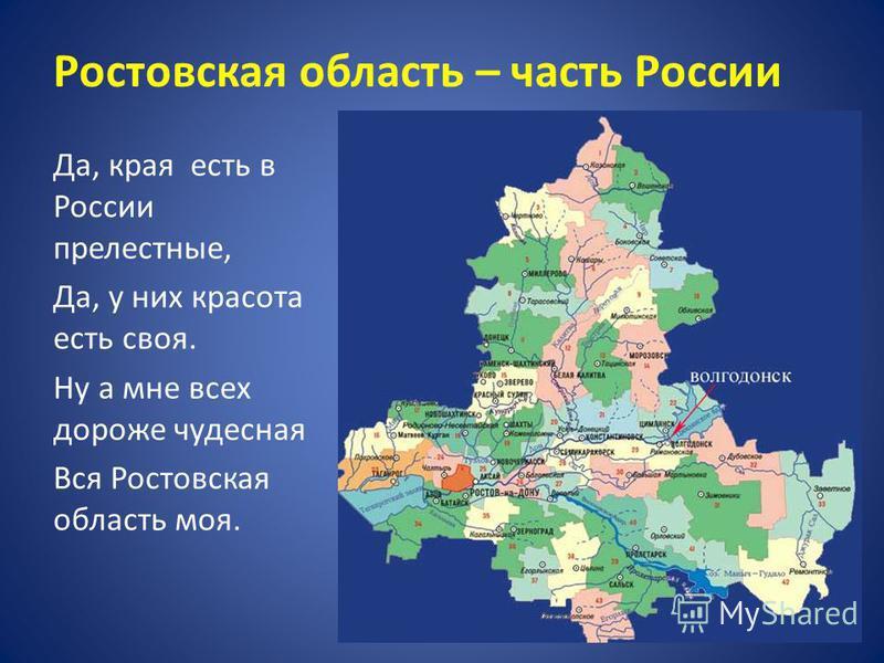 Ростовская область – часть России Да, края есть в России прелестные, Да, у них красота есть своя. Ну а мне всех дороже чудесная Вся Ростовская область моя.