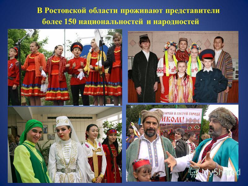 В Ростовской области проживают представители более 150 национальностей и народностей