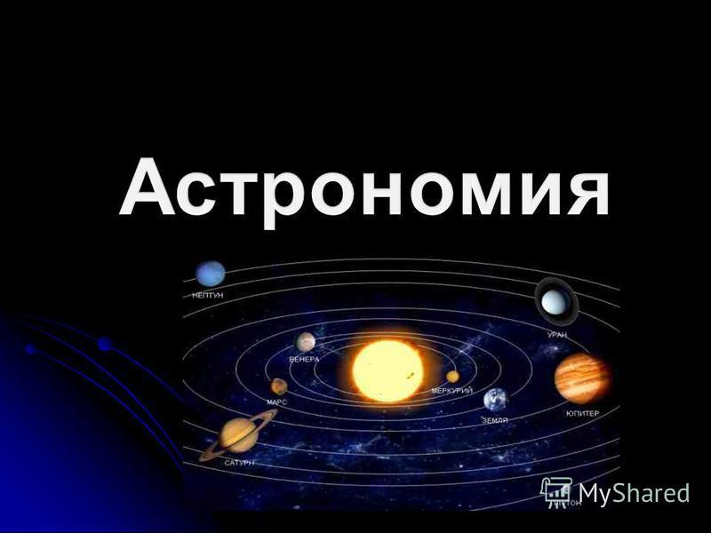 Наука о космических телах