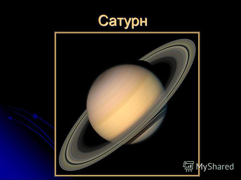 У этой планеты 20 спутников
