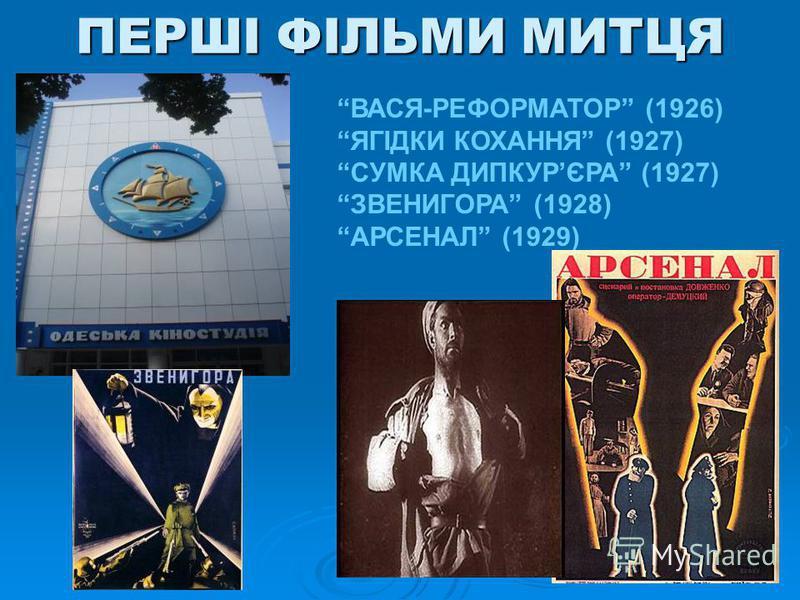 ПЕРШІ ФІЛЬМИ МИТЦЯ ВАСЯ-РЕФОРМАТОР (1926) ЯГІДКИ КОХАННЯ (1927) СУМКА ДИПКУРЄРА (1927) ЗВЕНИГОРА (1928) АРСЕНАЛ (1929)