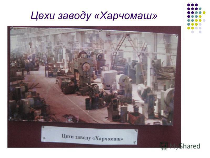 Цехи заводу «Харчомаш»