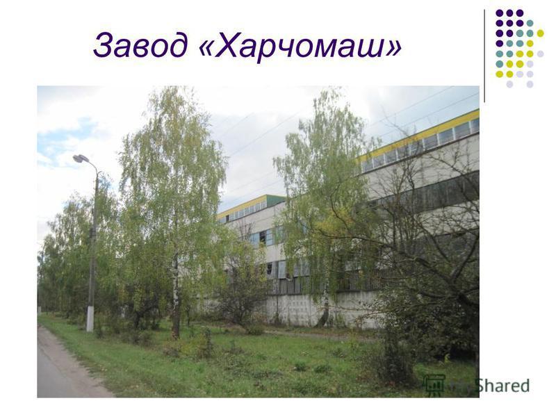 Завод «Харчомаш»