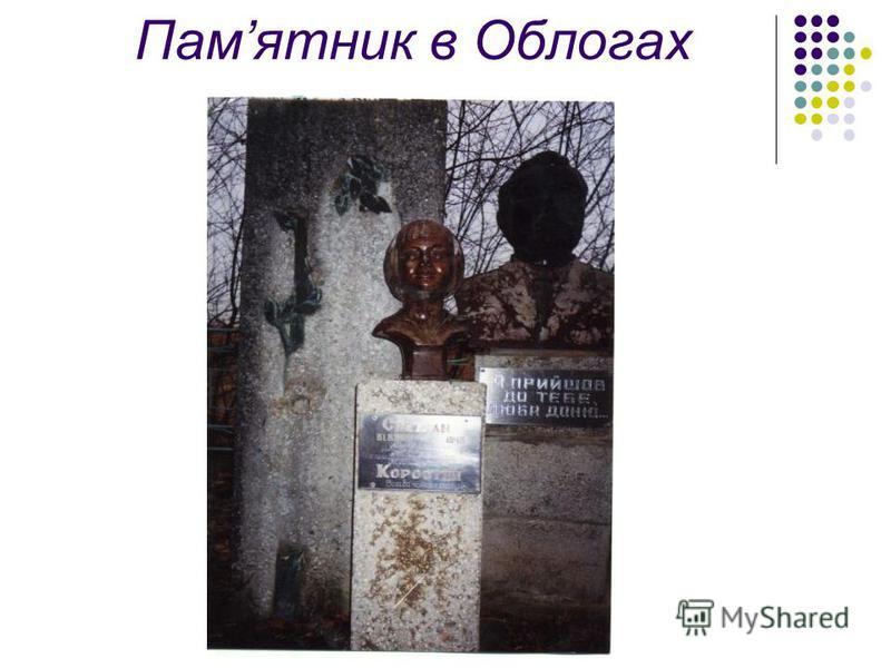 Памятник в Облогах