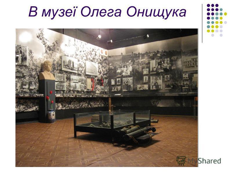 В музеї Олега Онищука