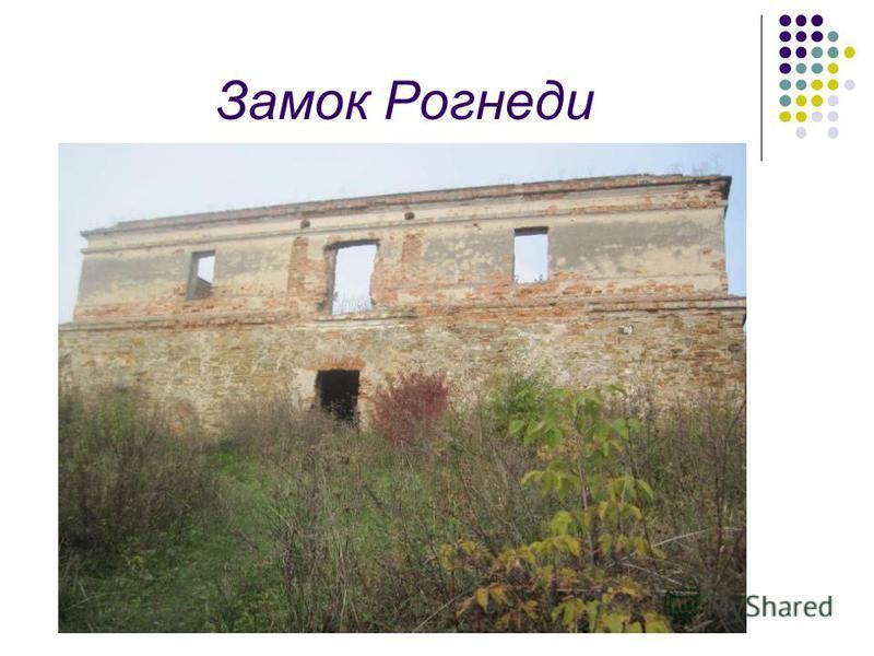 Замок Рогнеди