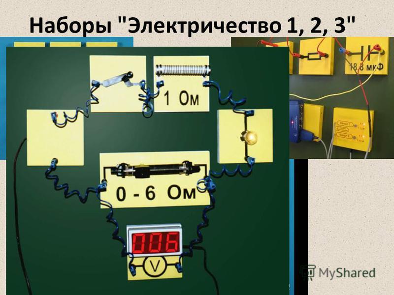 Наборы Электричество 1, 2, 3