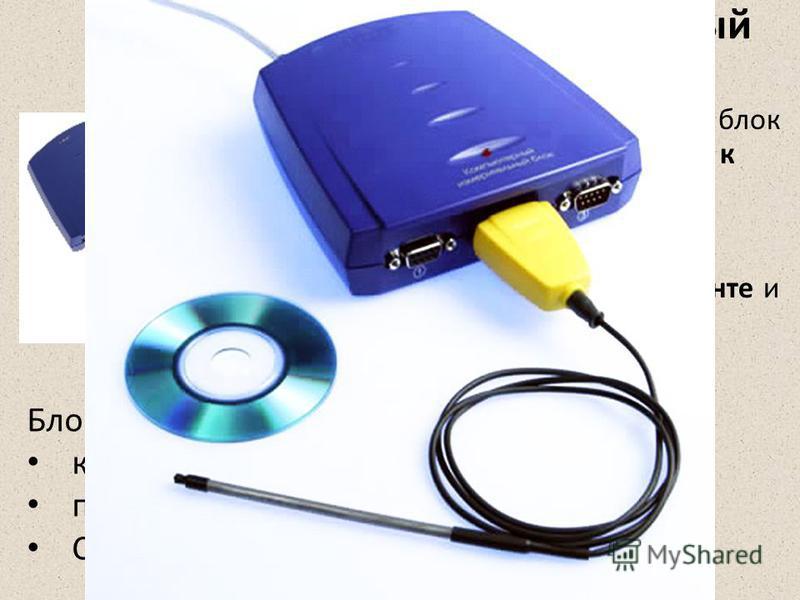 Компьютерный измерительный блок Компьютерный измерительный блок используется для подключения к компьютеру датчиков и измерительных устройств, используемых в учебном демонстрационном эксперименте и работах практикума Блок комплектуется: кабелем для по