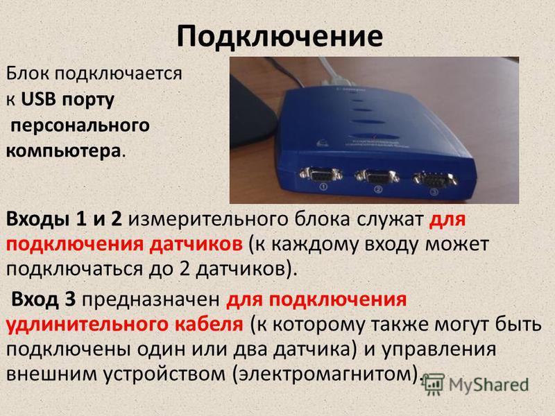 Подключение Входы 1 и 2 измерительного блока служат для подключения датчиков (к каждому входу может подключаться до 2 датчиков). Вход 3 предназначен для подключения удлинительного кабеля (к которому также могут быть подключены один или два датчика) и