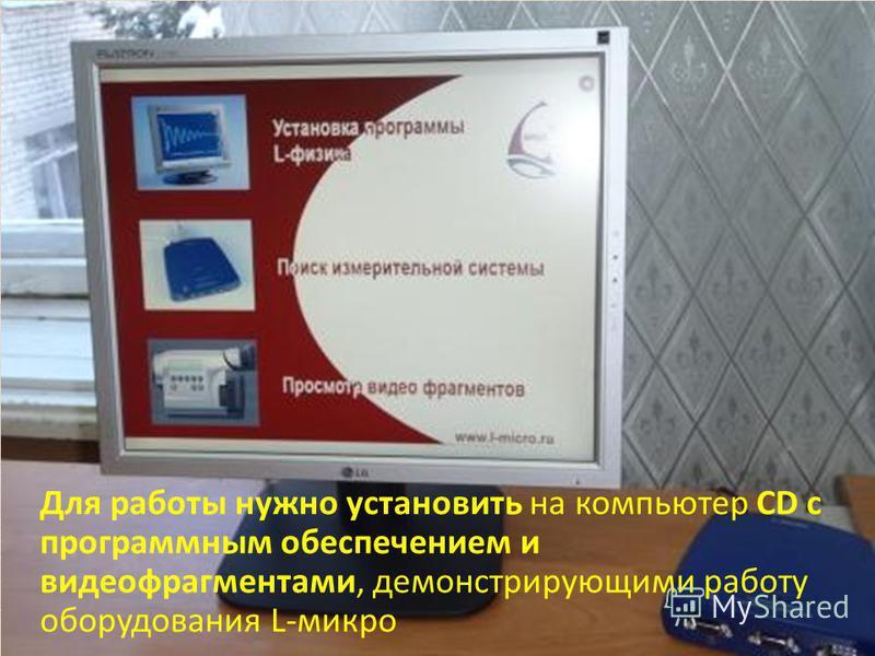 Для работы нужно установить на компьютер CD с программным обеспечением и видеофрагментами, демонстрирующими работу оборудования L-микро