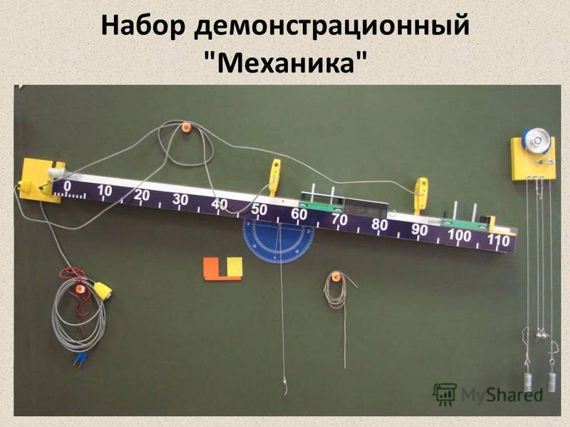 Набор демонстрационный Механика