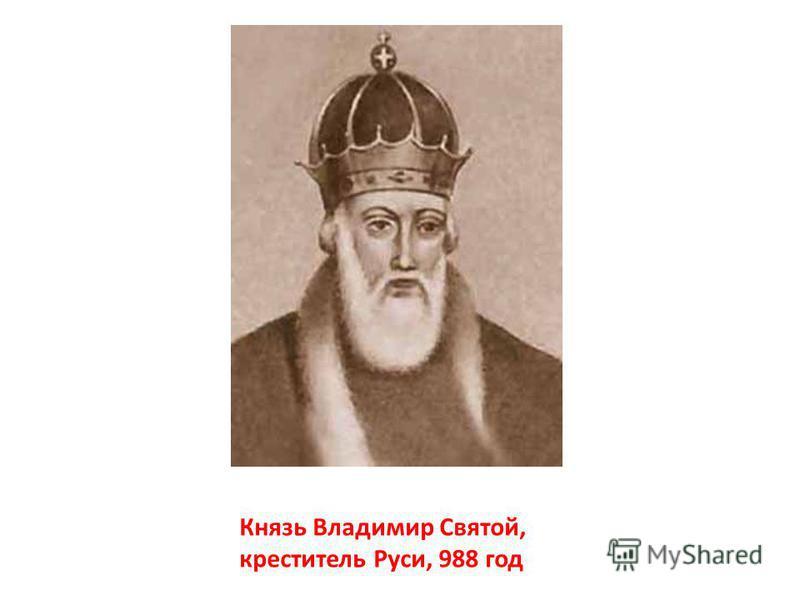 Князь Владимир Святой, креститель Руси, 988 год
