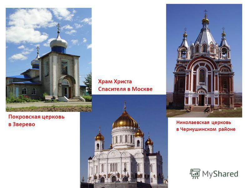Николаевская церковь в Чернушинском районе Храм Христа Спасителя в Москве Покровская церковь в Зверево