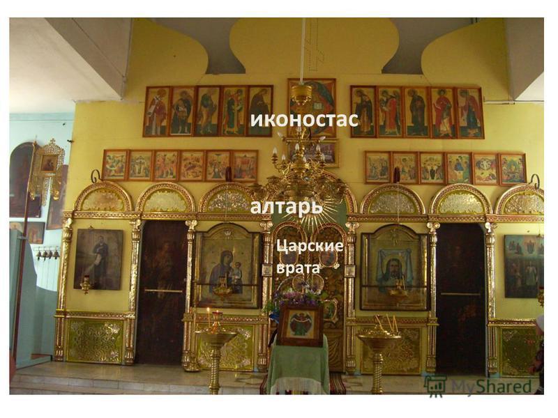 Царские врата иконостас алтарь