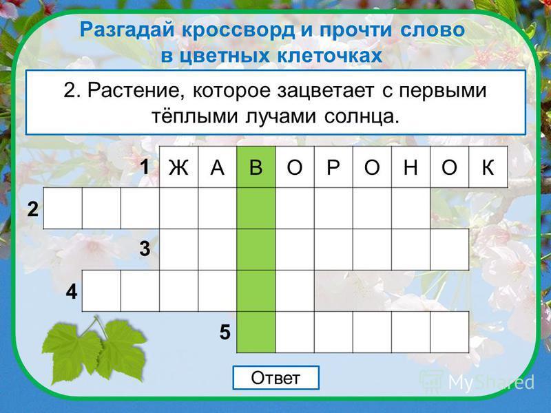 Разгадай кроссворд и прочти слово в цветных клеточках 1. Небольшая полевая птичка с громким мелодичным пением. Ответ 1 2 3 4 5