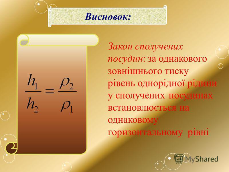Висновок: Закон сполучених посудин: за однакового зовнішнього тиску рівень однорідної рідини у сполучених посудинах встановлюється на однаковому горизонтальному рівні