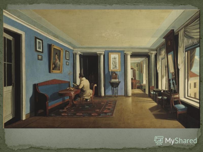 В первой трети XIX века культ природы сменяется тягой к уюту частного жилья. Возникает жанр интерьера, в котором нашла свое отражение