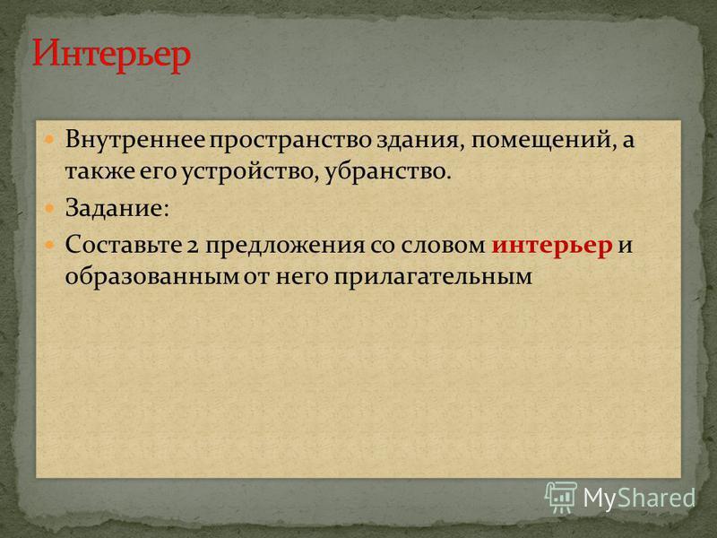 Тип речи, при котором изображают людей, животных, природу. Основной вопрос к тексту: какой?