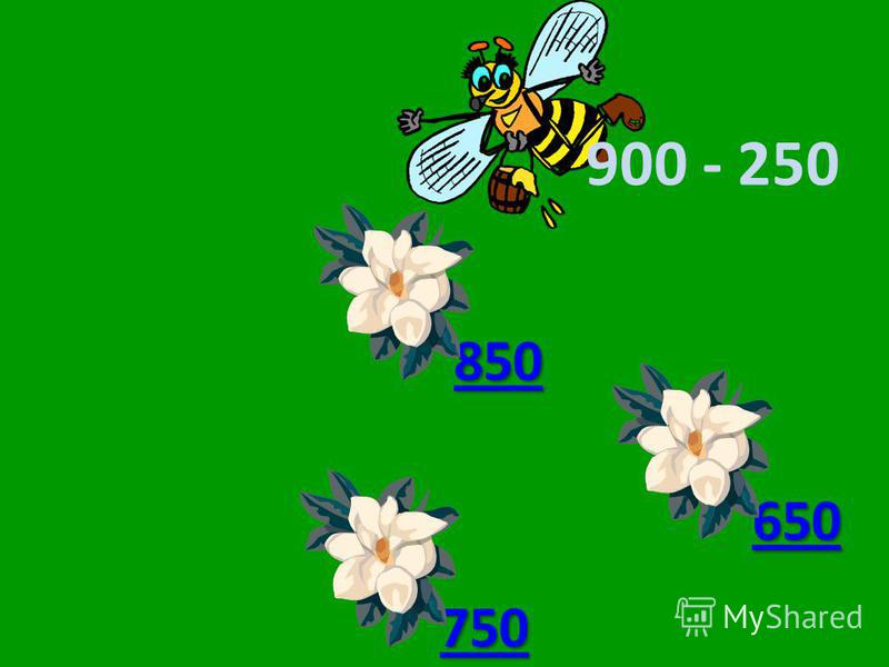 900 - 250 550 650