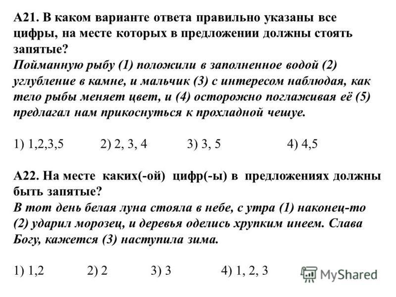А21. В каком варианте ответа правильно указаны все цифры, на месте которых в предложении должны стоять запятые? Пойманную рыбу (1) положили в заполненное водой (2) углубление в камне, и мальчик (3) с интересом наблюдая, как тело рыбы меняет цвет, и (