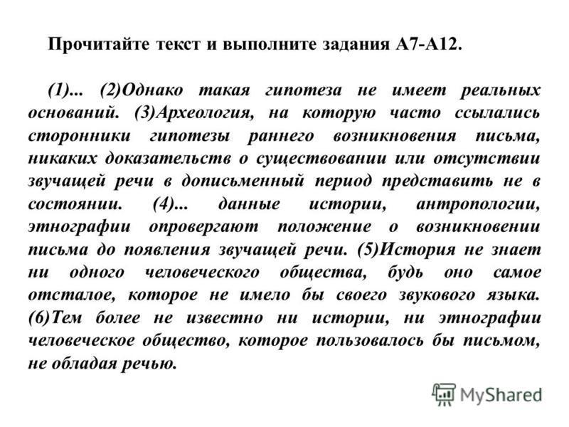 Прочитайте текст и выполните задания А7-А12. (1)... (2)Однако такая гипотеза не имеет реальных оснований. (3)Археология, на которую часто ссылались сторонники гипотезы раннего возникновения письма, никаких доказательств о существовании или отсутствии