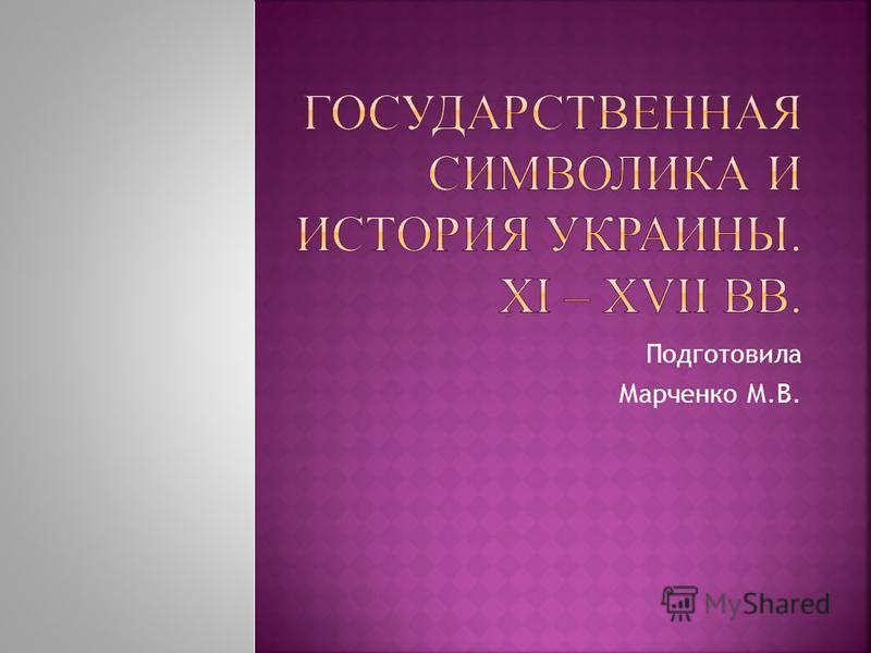 Подготовила Марченко М.В.