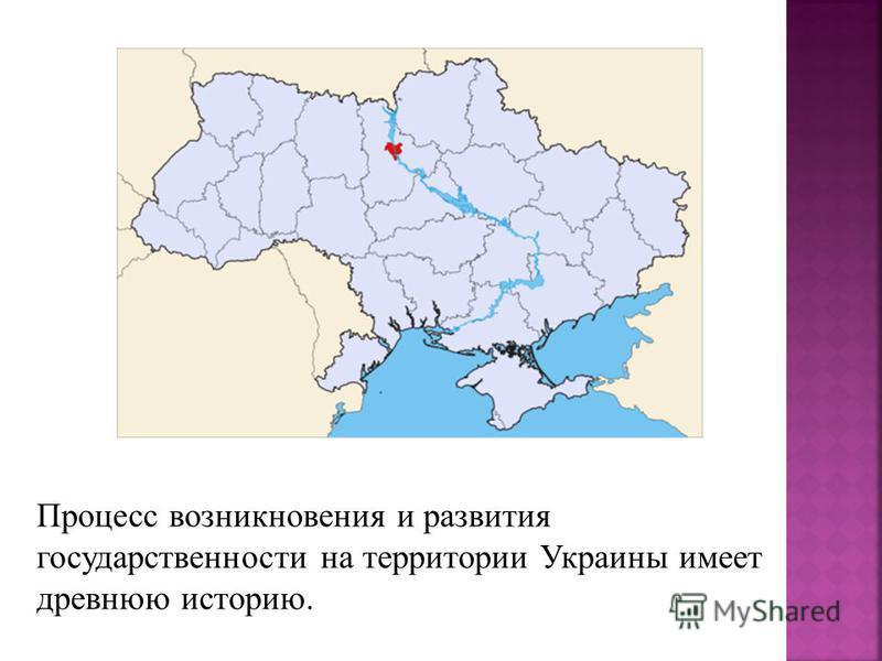 Процесс возникновения и развития государственности на территории Украины имеет древнюю историю.