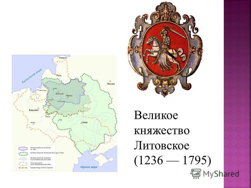Великое княжество Литовское (1236 1795)