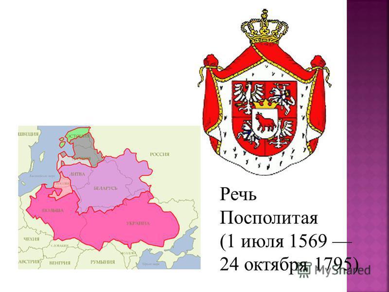 Речь Посполитая (1 июля 1569 24 октября 1795)