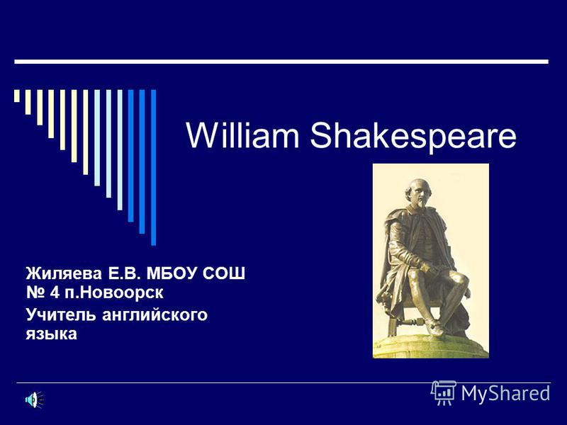 William Shakespeare Жиляева Е.В. МБОУ СОШ 4 п.Новоорск Учитель английского языка
