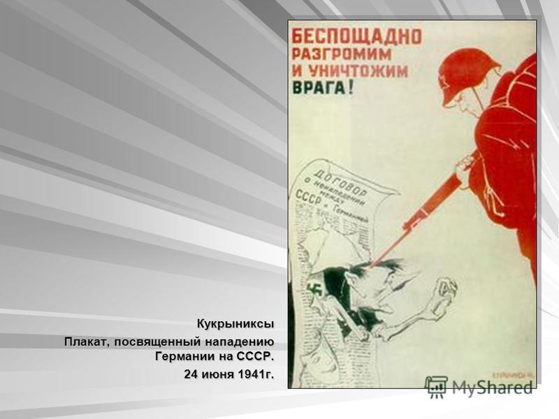 Кукрыниксы Плакат, посвященный нападению Германии на СССР. 24 июня 1941 г.