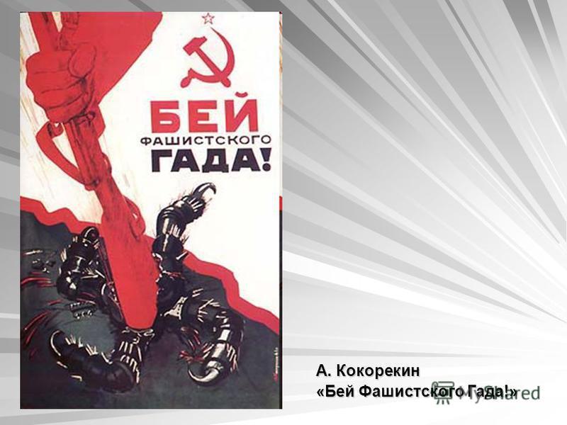 А. Кокорекин «Бей Фашистского Гада!»