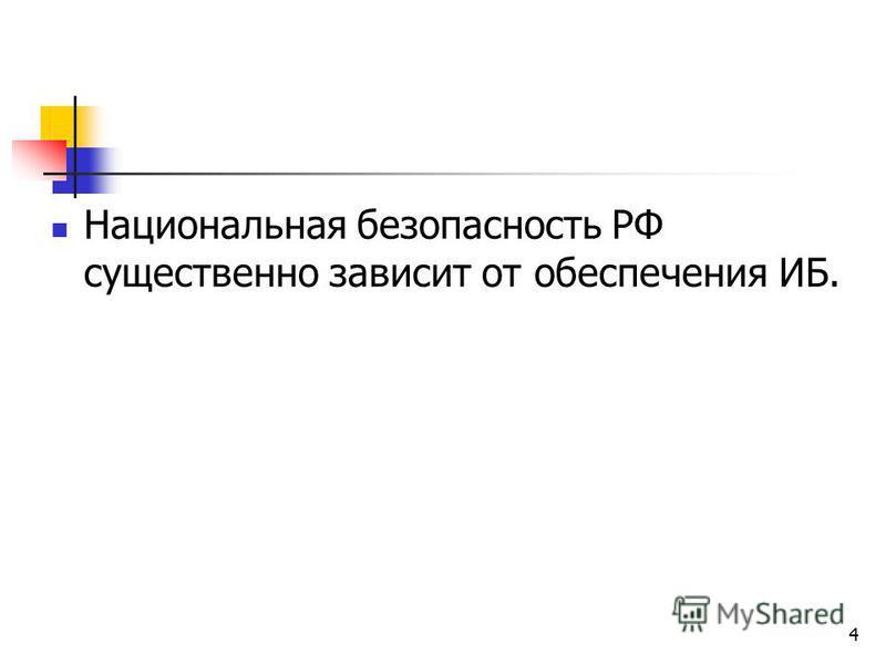 Национальная безопасность РФ существенно зависит от обеспечения ИБ. 4