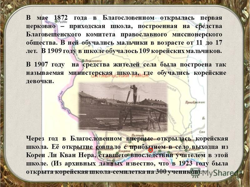 В мае 1872 года в Благословенном открылась первая церковно – приходская школа, построенная на средства Благовещенского комитета православного миссионерского общества. В ней обучались мальчики в возрасте от 11 до 17 лет. В 1909 году в школе обучалось