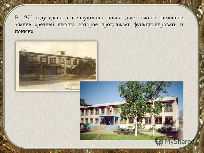 В 1972 году сдано в эксплуатацию новое, двухэтажное, каменное здание средней школы, которое продолжает функционировать и поныне.