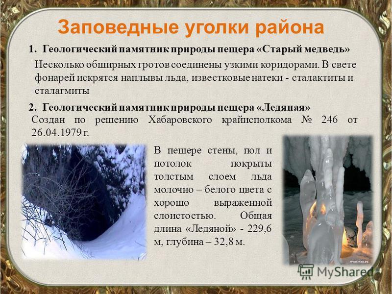 Заповедные уголки района 1. Геологический памятник природы пещера «Старый медведь» Несколько обширных гротов соединены узкими коридорами. В свете фонарей искрятся наплывы льда, известковые натеки - сталактиты и сталагмиты 2. Геологический памятник пр