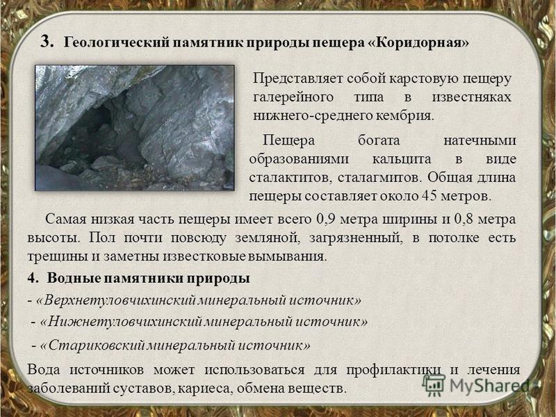 3. Геологический памятник природы пещера «Коридорная» Представляет собой карстовую пещеру галерейного типа в известняках нижнего-среднего кембрия. Пещера богата натечными образованиями кальцита в виде сталактитов, сталагмитов. Общая длина пещеры сост