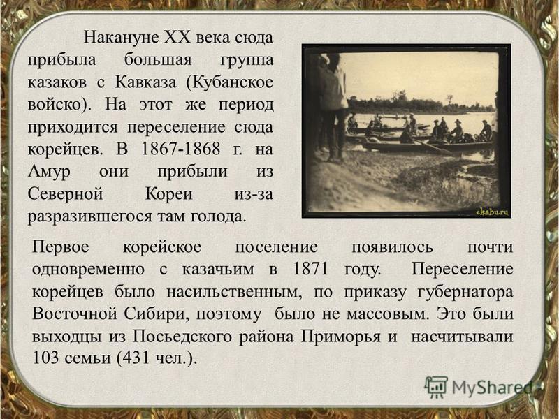 Накануне XX века сюда прибыла большая группа казаков с Кавказа (Кубанское войско). На этот же период приходится переселение сюда корейцев. В 1867-1868 г. на Амур они прибыли из Северной Кореи из-за разразившегося там голода. Первое корейское поселени