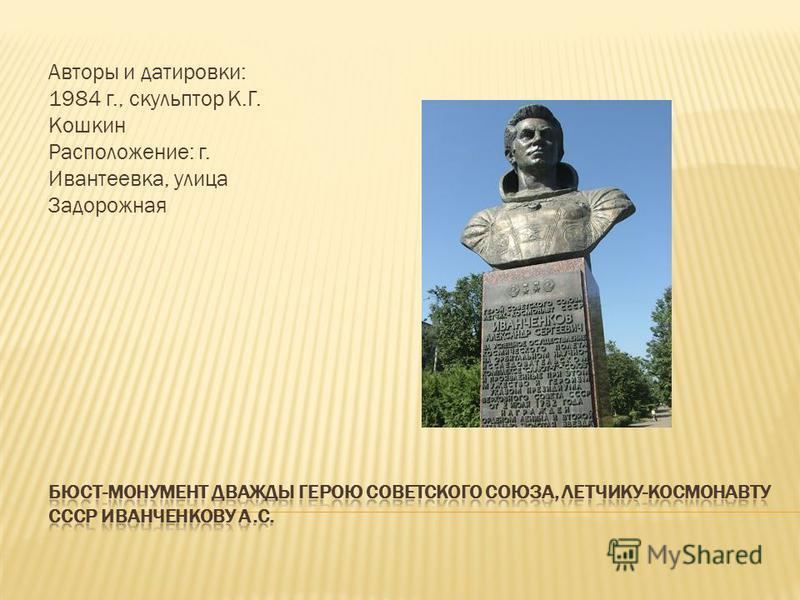 Авторы и датировки: 1984 г., скульптор К.Г. Кошкин Расположение: г. Ивантеевка, улица Задорожная