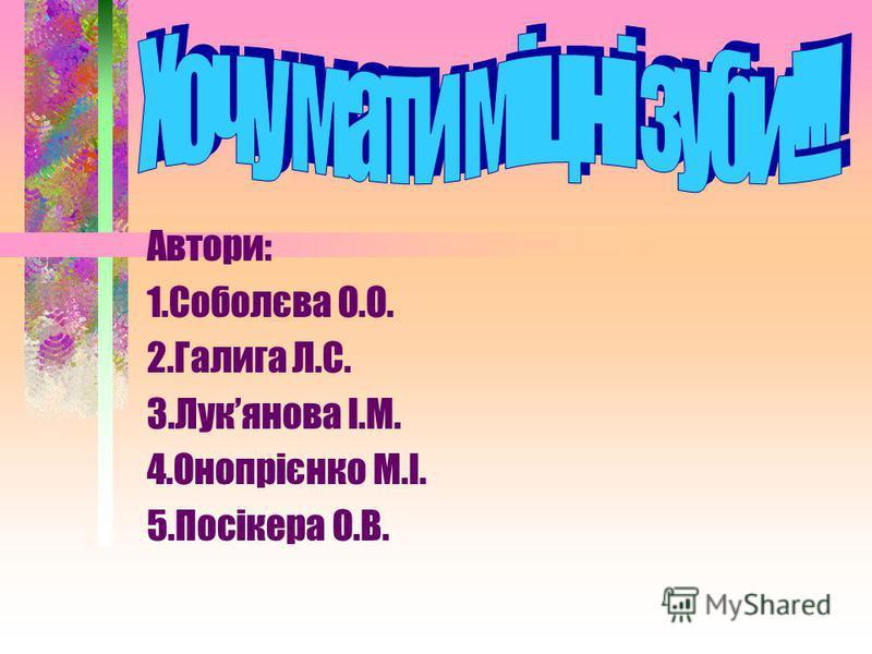 Автори: 1.Соболєва О.О. 2.Галига Л.С. 3.Лукянова І.М. 4.Онопрієнко М.І. 5.Посікера О.В.