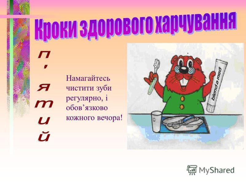 Намагайтесь чистити зуби регулярно, і обовязково кожного вечора!