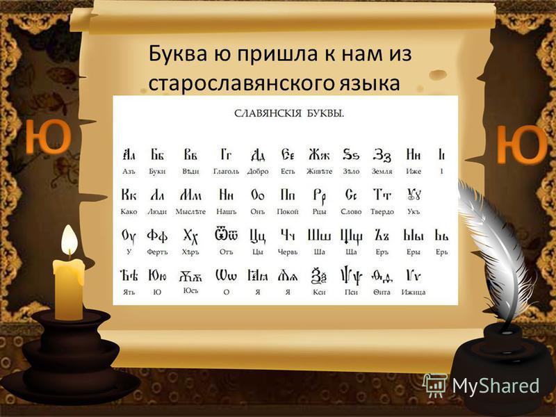Буква ю пришла к нам из старославянского языка