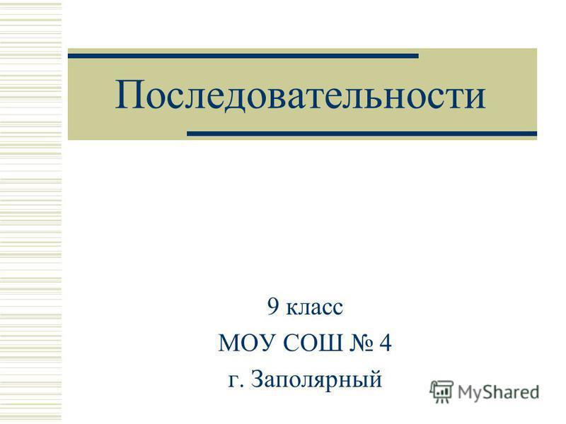Последовательности 9 класс МОУ СОШ 4 г. Заполярный