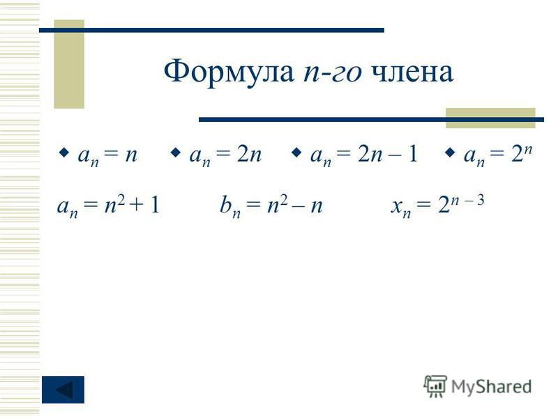 Формула п-го члена а п = 2 п а п = 2 п – 1 а п = п а п = п 2 + 1b п = п 2 – пх п = 2 п – 3