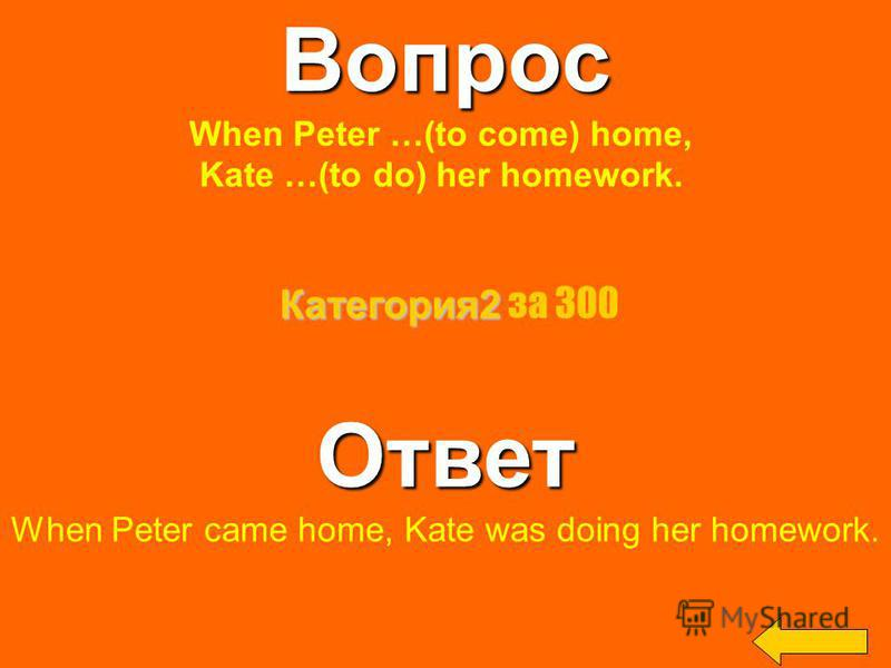Вопрос While my mother …(to cook) dinner, I …(to sleep).Ответ While my mother was cooking dinner, I was sleeping. Категория2 Категория2 за 200