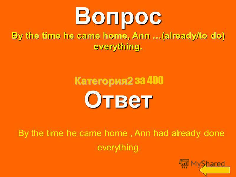 Вопрос When Peter …(to come) home, Kate …(to do) her homework.Ответ When Peter came home, Kate was doing her homework. Категория2 Категория2 за 300