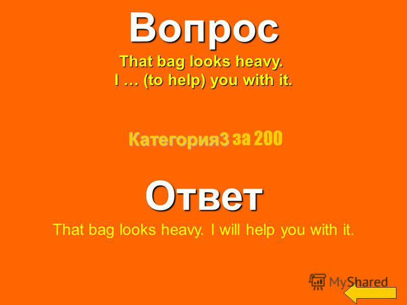 Вопрос What … you …(to do) on Sunday evening?Ответ What are you going to do on Sunday evening? Категория3 Категория3 за 100