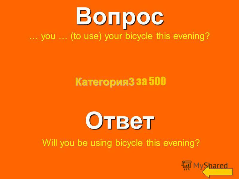 Вопрос Next year they … (to marry) for 25 years.Ответ Next year they will have been married for 25 years. Категория3 Категория3 за 400