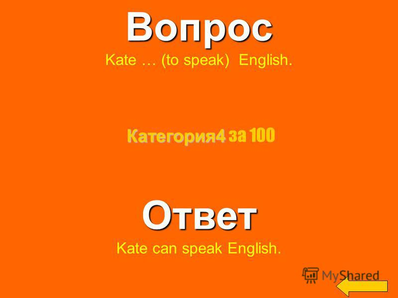 Вопрос … you … (to use) your bicycle this evening?Ответ Will you be using bicycle this evening? Категория3 Категория3 за 500