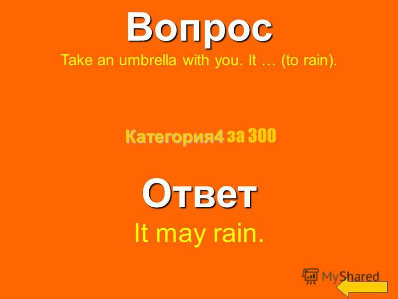 Вопрос You have been travelling all day. You … (to be) tired.Ответ You have been travelling all day. You must be tired. Категория4 Категория4 за 200
